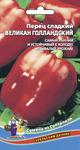 Перец сладкий Великан голландский (УД) (ранний, крупный, кубовидный, толстостенный)