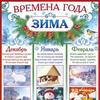 Плакат школьный Времена Года.Зима 64,461