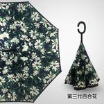 зонт наоборот Жасмин