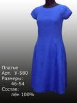 Платье У-580. Новинка!