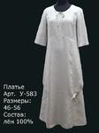 Платье У-583. Новинка