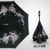 зонт наоборот Сакура