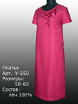 Платье У-550. , размер 50-60