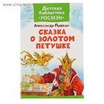 Детская библиотека Росмэн. Сказка о Золотом Петушке. Автор: Пушкин А.С.