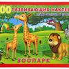 "100 развивающих наклеек ""Зоопарк"""