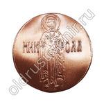 Пятак медный «Святитель Николай»