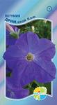 ПЕТУНИЯ ДРИМС скай блю Grandiflora Single Petunia, Однолетник, в наличии 6 пакетов
