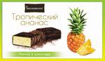 """Конфеты птичье молоко """"Тропический ананас"""""""