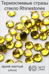 Стразы стекло Rhinestone ss10 (3мм) цитрин яркий желтый (фасовка 100страз/уп)