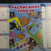 расписание уроков (1 лист)