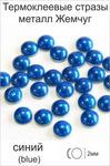 Стразы металл Жемчуг 2мм синий (фасовка 100страз/уп)