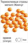 Стразы металл Жемчуг 4мм оранж (фасовка 50страз/уп)