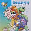 """Водная книжка-раскраска """"Львенок и черепаха"""""""