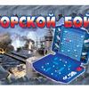 Артикул: 00993 - Настольная игра «Морской бой» Арт: №01032