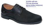 Обувь мужская AL 646 нуб кож