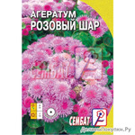 Агератум Розовый шар 0.05г
