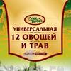 Смесь пряностей 12 овощей и трав 200гр