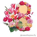 Сувенирный магнит «Цветы к празднику - 8е Марта»08-010Д