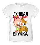 Детская классическая футболка «Лучшая в мире внучка»