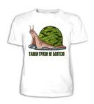 Мужская классическая футболка «Танки грязи не боятся»