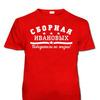 Мужская классическая футболка «Сборная Ивановых» (фамилия любая)
