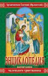 Энциклопедия воспитания маленького христианина