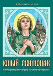 Юный схимонах. Житие преподобного отрока Боголепа Черноярского в пересказе для детей