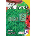 Укроп Аллигатор 3г
