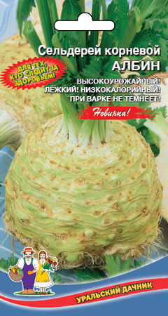 Сельдерей корневой Албин (УД) Новинка!!!
