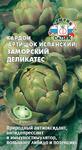 Артишок Заморский деликатес(Кардон испанский)