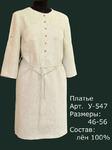 Платье У-547,  СКИДКА 25%