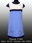 Платье У-561. СКИДКА 27%