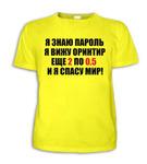 Мужская классическая футболка «Спасу мир»