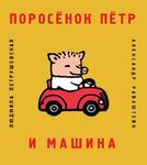 Поросёнок Пётр и машина. Людмила Петрушевская
