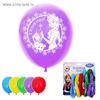 """Воздушные шары (набор 5 шт, рисунок с 1ой стороны) """"С праздником"""", Холодное сердце, 12 дюймов, МИКС"""
