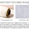 Укрывной материал белый 42 гр/м2 (2,1 мх10м)