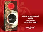 Плантационный кофе, зерно Вьетнам Далат, 100 гр