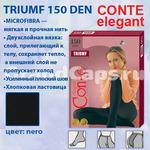 Колготки Conte elegant TRIUMF 150 (8С-57СП)
