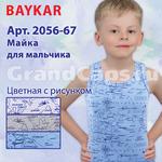2056-67 цветная с рисунком Baykar (майка для мальчика)