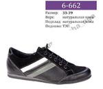 Ботинки подростковые (мал). Арт. 6-662. Размеры 33-39