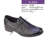 Ботинки подростковые (мал). Арт.6-664