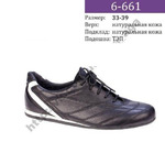 Ботинки подростковые. Арт. 6-661.