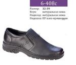 Ботинки подростковые (мал). Арт. 6-408с