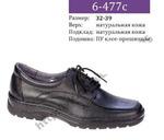 Ботинки подростковые (мал). Арт. 6-477с