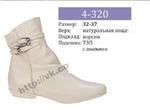 Ботинки подростковые. Арт. 4-320. (белый, черный, св. беж)
