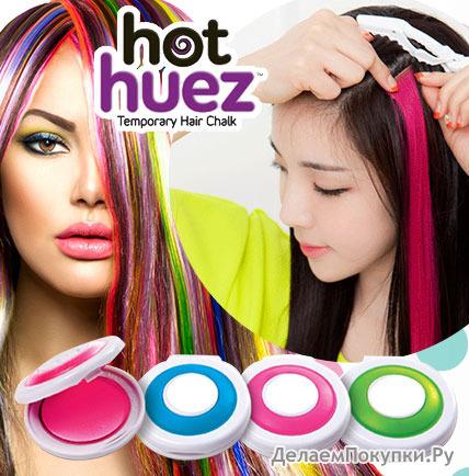 Мелки для волос Hot-Huez