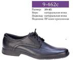 Туфли мужские. Арт. 9-462с