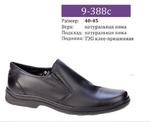 Туфли мужские. Арт. 9-388с