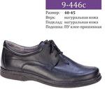 Туфли мужские. Арт. 9-446с
