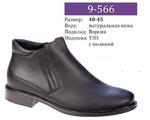 Ботинки мужские деми. Арт. 9-566